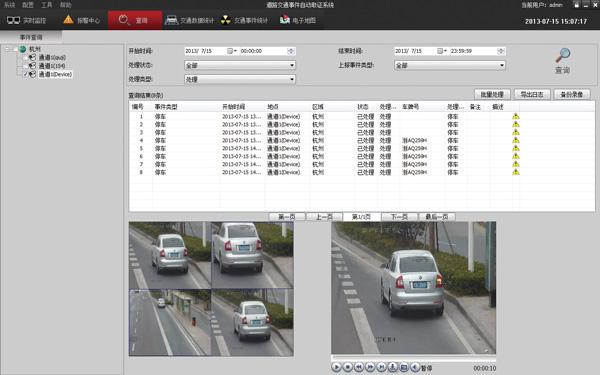 车型等车辆信息(图2),系统即通过高速公路专网将检测